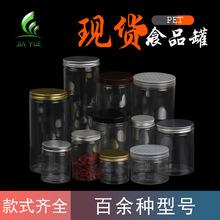 现货批发铝盖透明塑料密封罐圆形食品包装罐蜂蜜罐子 pet广口瓶
