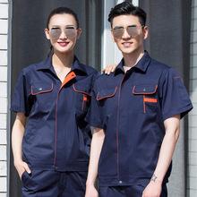 夏季短袖工作服套装男定制薄款汽修维修工程服装修工人工地劳保服