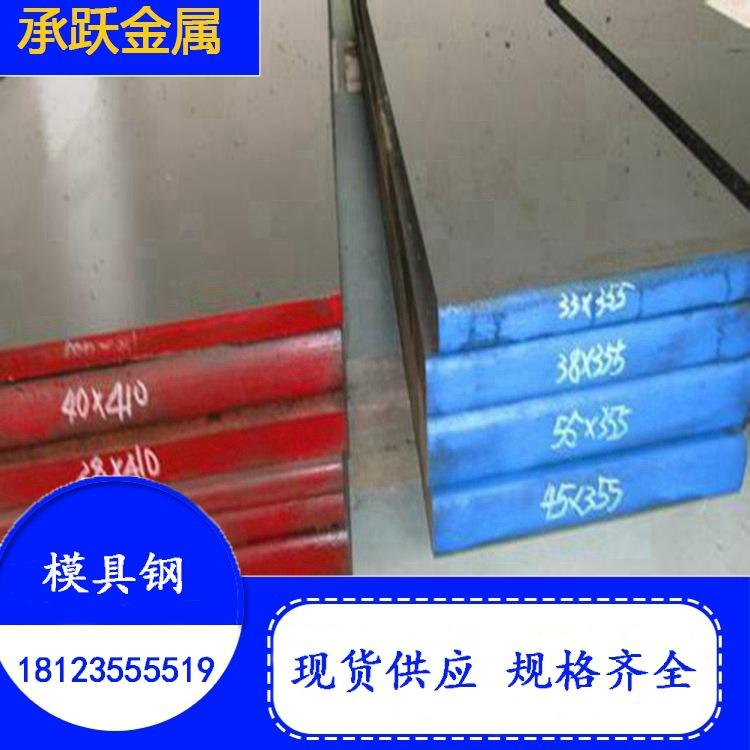 现货供应 HPM75无磁模具钢 高纯度HPM75钢板 圆棒 可定制规格