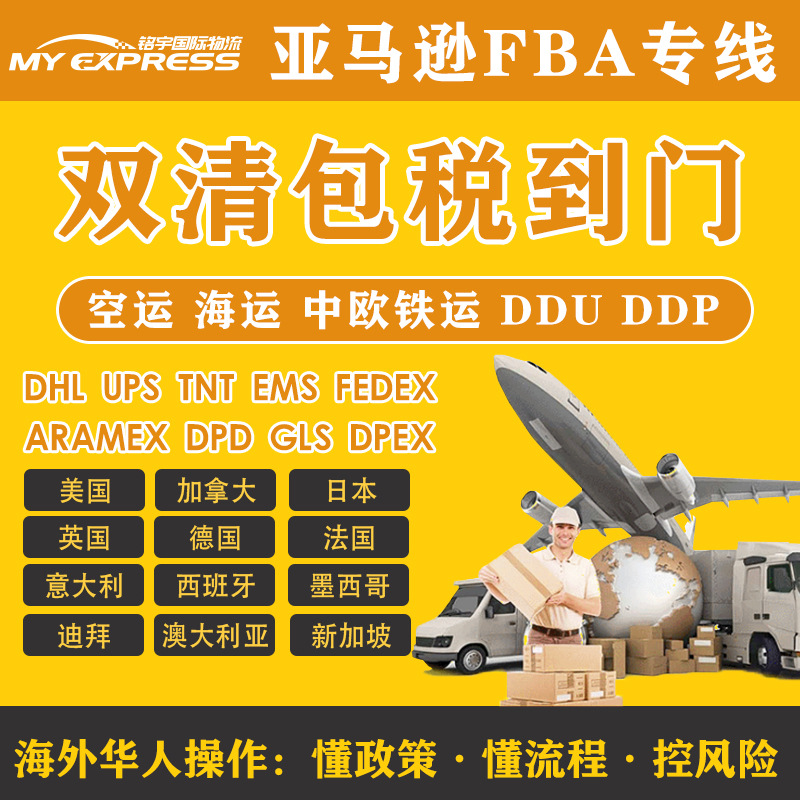 台湾香港集运快递物流空运海快海运敏感货专线新加坡马来西亚普货
