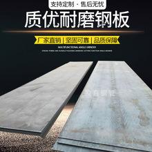 现货直销 双金属复合耐磨钢板 nm360L耐磨钢板激光切割零售