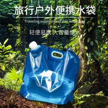 便携式折叠水袋户外露营野炊用品野营大容量补水壶水桶 手提水袋