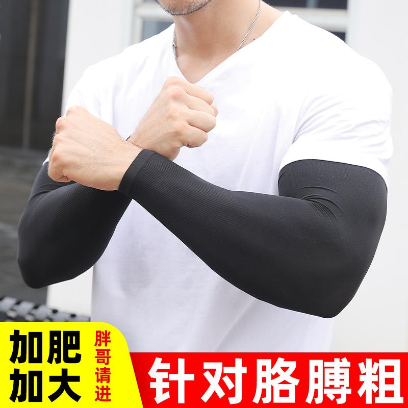 防晒冰丝袖套加大码宽松版护臂夏天袖子薄款冰夏季手套男手臂套袖