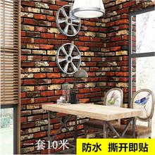 3D立体SA1015仿真石头墙纸自粘壁纸客厅餐厅宿舍防水贴纸45CM*10M