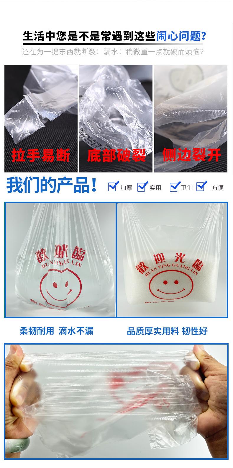 透明笑脸背心手提袋子