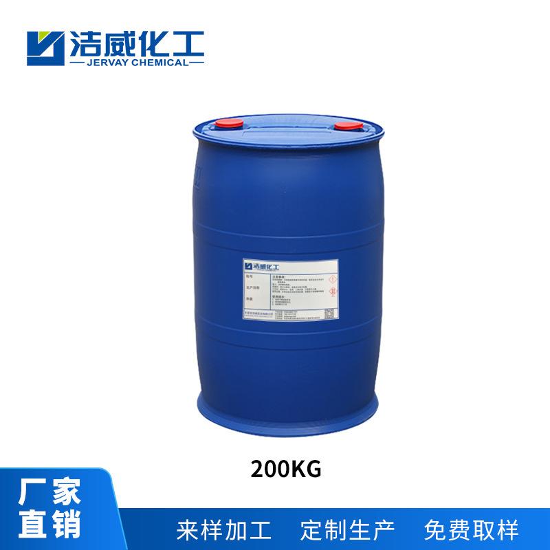 羟基硅油乳液JV-131 皮革手感硅油 色变小 东莞厂家
