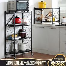 厂家直销免安装多层可折叠置物架厨房微波炉烤箱收纳落地黑色移动