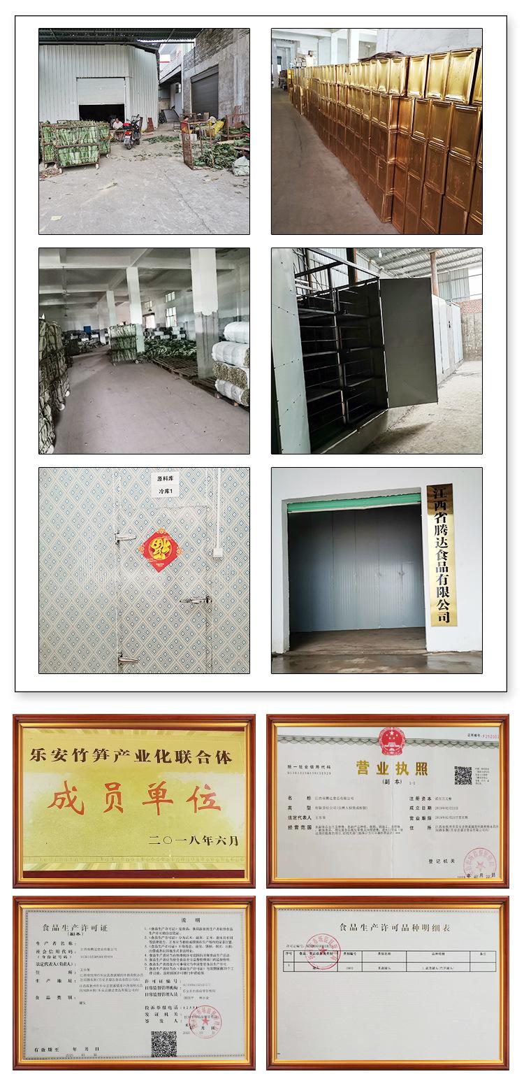 大奖网官方版省腾达食品有限公司详情页_16.jpg