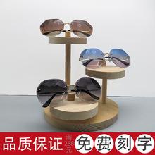 创意眼镜展示架实木货架展柜装饰摆件墨镜太阳镜陈列架子橱窗展示