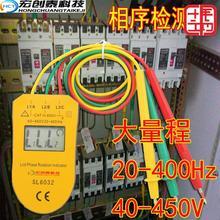 新款LCD液晶数显相序测试仪三相交流电相位计 相序表 相位表