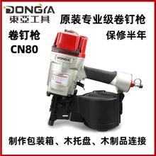 东/亚dongya原装气动卷钉枪射钉枪气钉枪CN80木工托盘打钉枪CN90