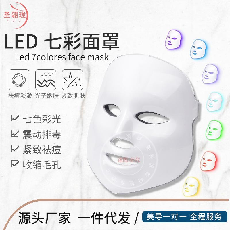 跨境热销新款LED七色光谱仪彩光光子嫩肤仪 家用面膜仪光谱仪面罩