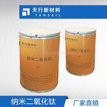 无机防晒剂 防晒化妆品用纳米二氧化钛 无机紫外屏蔽剂 亲水/亲油