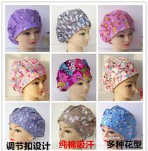 手術室帽子 印花蓬蓬帽護士帽空調帽月子帽調節扣批發