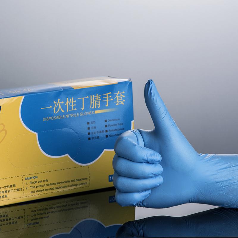 比克曼一次性手套丁腈手套大中小号盒装抽式   实验室防护手套