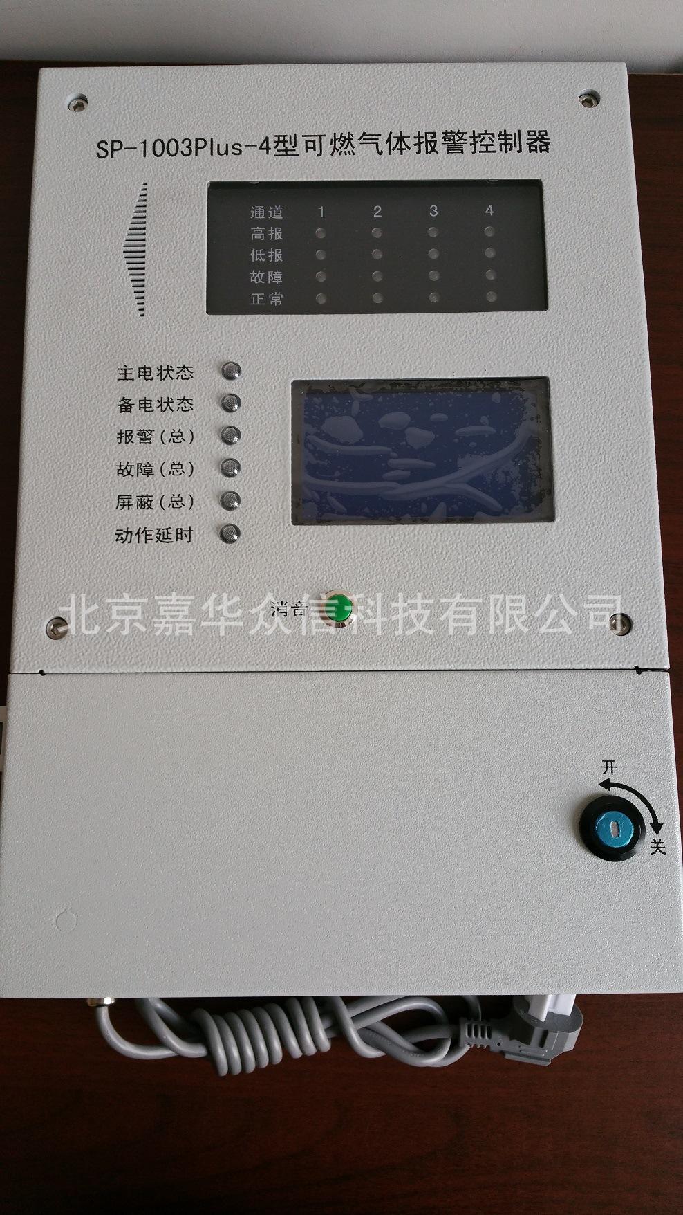 美国华瑞SP-1003Plus-4壁挂式可燃气体报警控制器