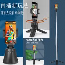自拍云台自拍杆AI智能版电动360度旋转手机支架人脸识别跟踪拍摄