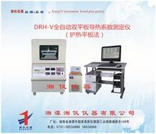 厂家直销DRH-V全自动双平板导热系数仪 平板导热仪