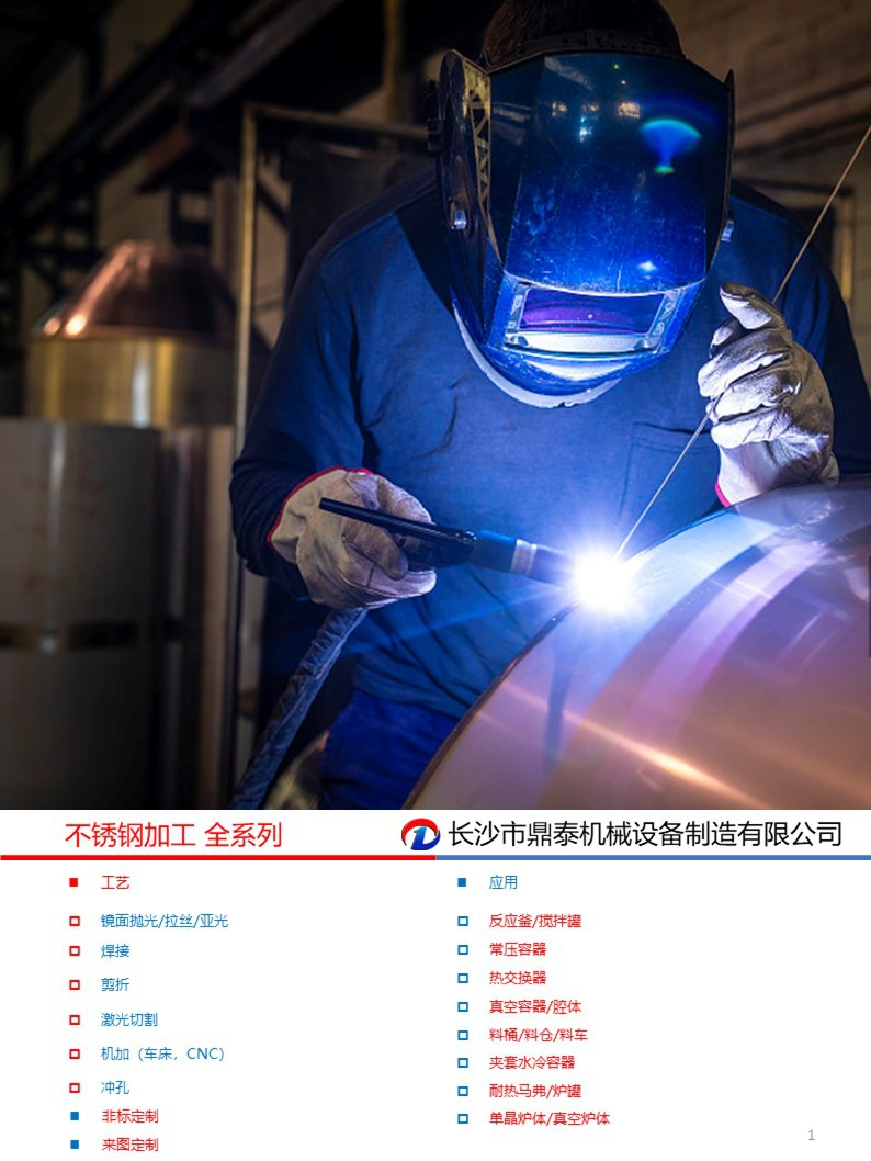 不锈钢产品加工全系列