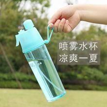 廠家直銷噴霧水杯學生多功能隨手杯子網紅運動杯兒童便攜創意水壺