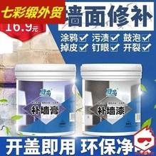 乳胶漆白色室内家用自刷墙面涂料小桶水性内外墙修复神器翻新油漆