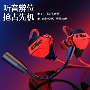Amazon e-sports headset eating chicken game in-ear wired with wheat suitable for mobile phone computer game headset