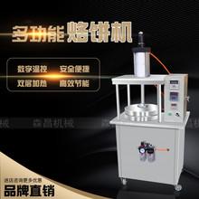 液壓烙餅機/全自動商用烤鴨餅機/自熟電熱烤餅機/多功能做餅絲機