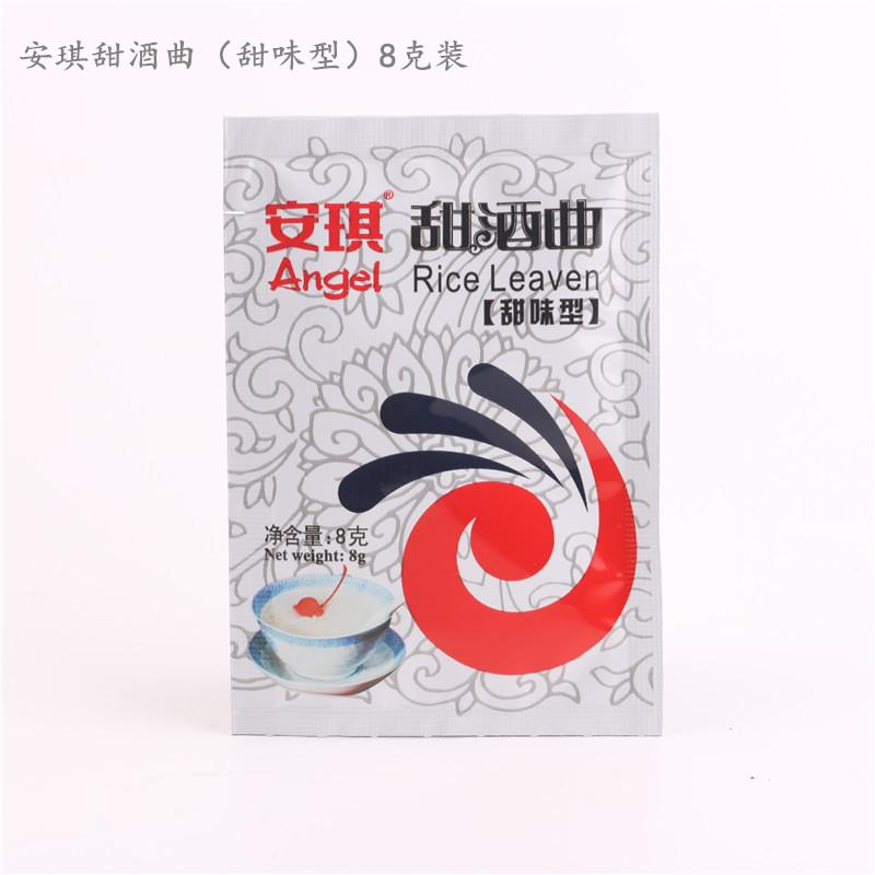 安琪甜酒曲 米酒曲 醪糟 酒药 酒曲 批发 8克*300包/箱