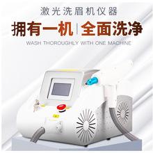 激光洗眉機無創無痛皮秒祛斑儀器掃斑黑科技洗紋身美容院小型台式