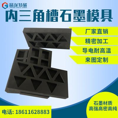 内三角槽石墨模具 高纯石墨方槽 熔炼金属耐高温石墨盒 厂家定制