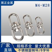 304不锈钢旋转环8字转环连接环链条扣万向环链条配件环狗链转环