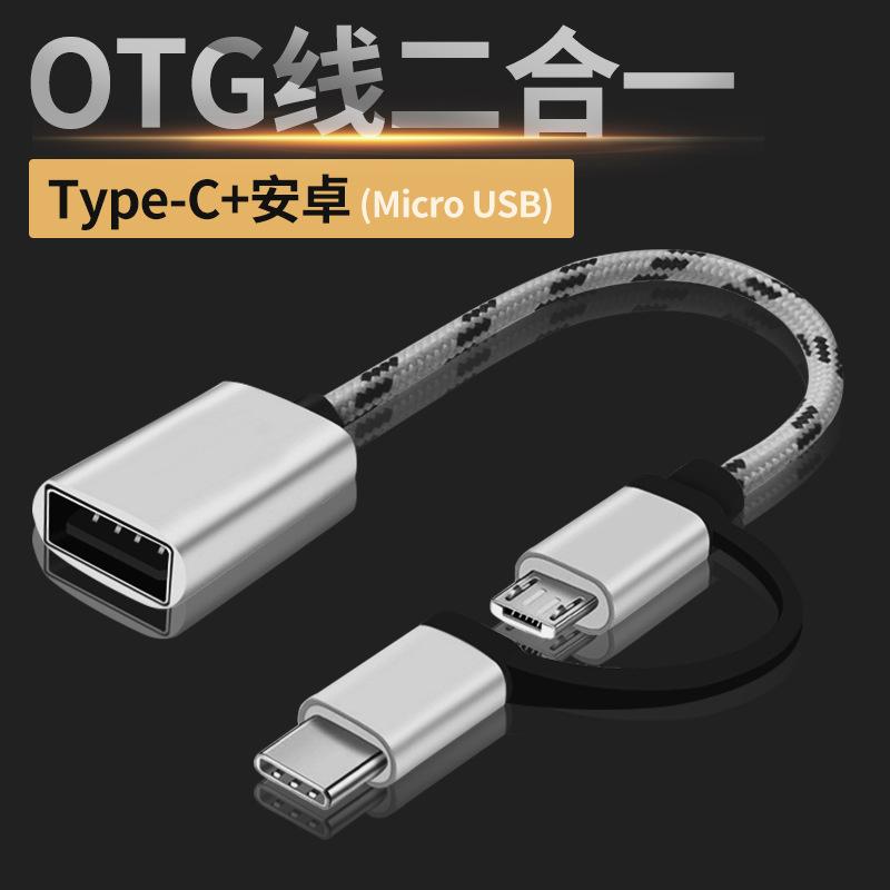 源頭廠家現貨直銷OTG二合一轉接線MICRO USB適用于TYPE-C 安卓