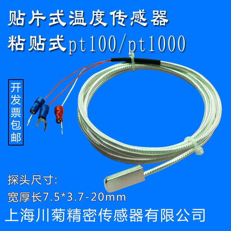 进口德国芯片粘贴式pt100铂热电阻 贴片温度传感器表面探头PT1000