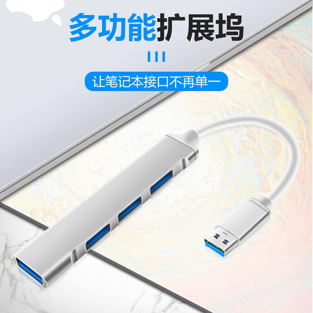迷你USB扩展器四合一HUB扩展坞电脑平板铝合金多功能USB3.0集线器