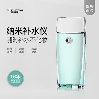 纳米补水喷雾仪蒸脸仪器冷喷便携充电迷你面部加湿器美容仪厂家