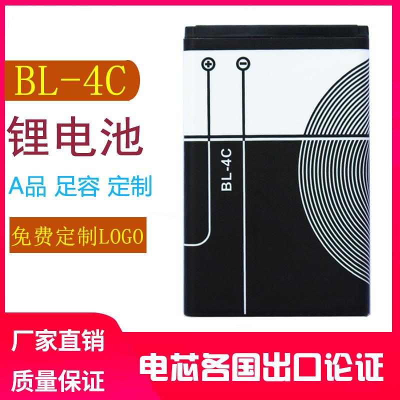厂家直销高容量适用于诺基亚BL-4C锂离子电池 可定制手机充电电池