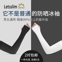 夏季冰爽薄十双装防晒袖套   护手臂套防紫外线袖子保护皮肤套袖