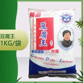 供应食品级豆腐王 葡萄糖酸δ内酯 量大从优