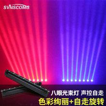 舞臺燈光酒吧氛圍燈八眼光束燈智能聲控演出七彩燈旋轉搖頭閃光燈