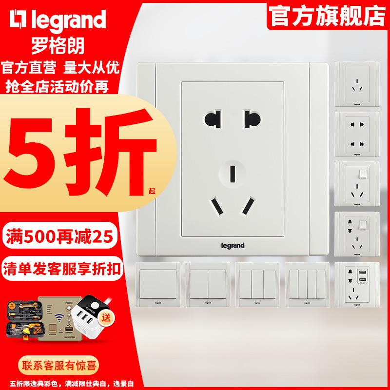 罗格朗开关插座面板美涵5五孔usb二三插双控家用86型墙壁电源插座
