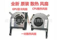 適用華碩飛行堡壘7 FX95D FX95G風扇FX705G FX505D CPU顯卡風扇