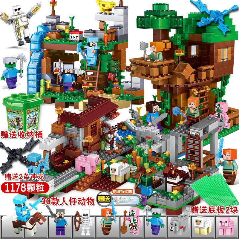 兼容乐高积木女孩系列我的世界男孩子益智力拼装动脑玩具儿童6岁