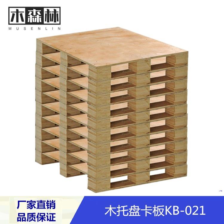 免熏蒸卡板 物流托盘二面进叉托盘 物流木质卡板抗压木制卡板定制