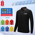 秋季竹纤维长袖POLO衫工装定制企业工作服广告衫文化衫logo可印刷
