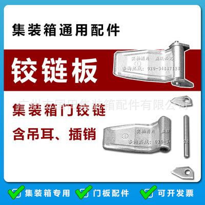 集装箱门铰链板 带吊耳 不锈钢插销 标准集装箱配件
