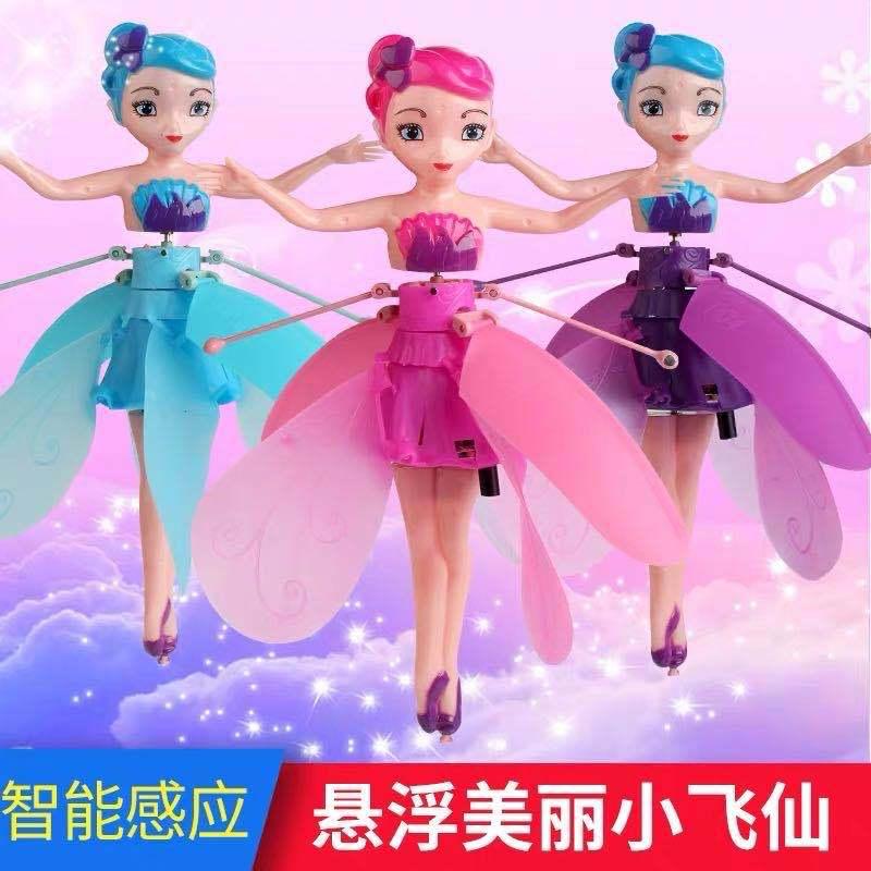 感应飞行花仙子厂家直销感应小飞仙儿童感应飞行器玩具一件代发