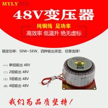 48V單組多組變壓器環形變壓器環型電源環牛力源 純銅線功率足包郵