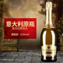 夏日冰镇饮品 批发意大利原瓶进口香槟起泡酒 聚会女士聚会葡萄酒