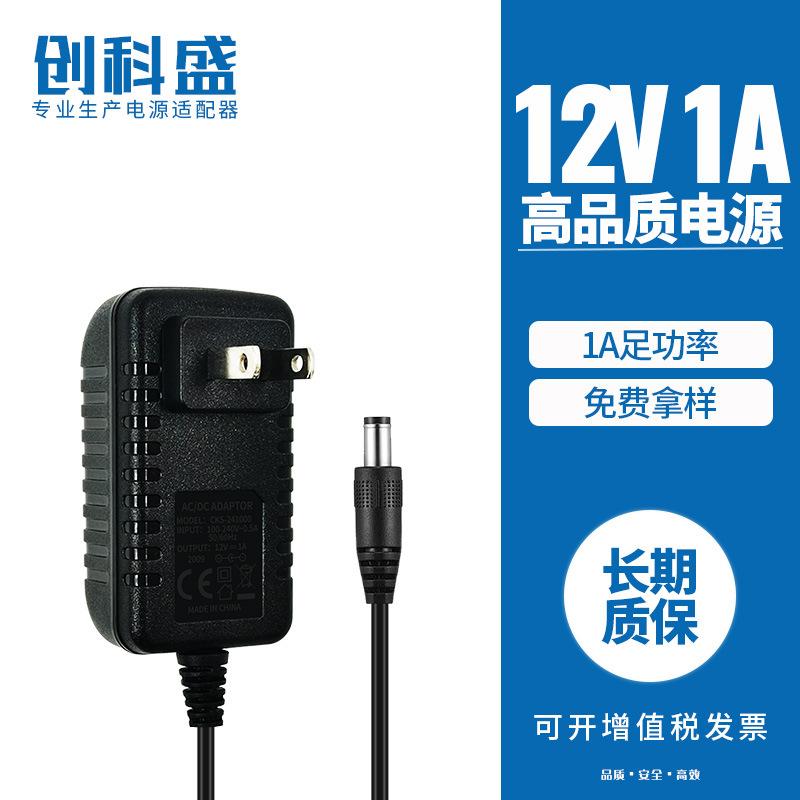 厂家直销12V1A电源适配器 LED灯条灯带电源 12V1A开关电源充电器