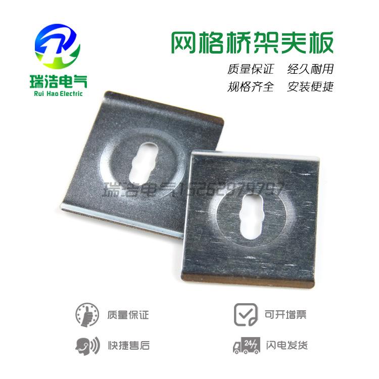 网格桥架配件压板CE40网架配件支架压板网架扣锁压片压板工厂直销
